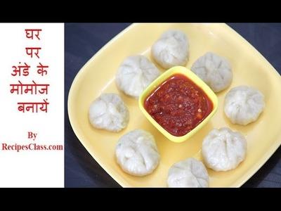 घर पर अंडे के मोमोज बनाये | Egg Momos Recipe in Hindi | How to make egg momos