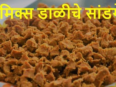 मिक्स डाळीचे सांडगे | Mix Dalinche Sandge | Sandge Recipe in Marathi | How to make Sandge