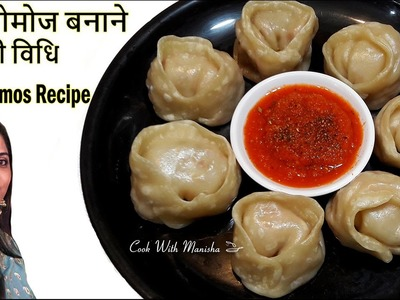 मोमोज बनाने की विधि-Veg Momos Recipe in Hindi-How to Make Momo at Home-Veg Dim Sum-Chinese veg momos