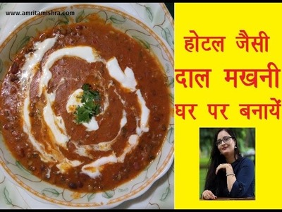 दाल मखनी बनाने की विधि|Restaurant Style Dal Makhani Recipe|How to make Dal Makhani