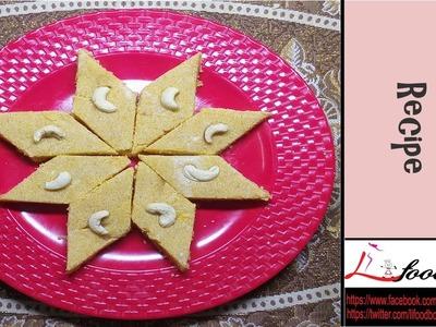 সুজির হালুয়া || Bangladeshi Suji Halwa.Borfi  Recipe || How to make Suji Halwa. শবে বরাত স্পেশাল