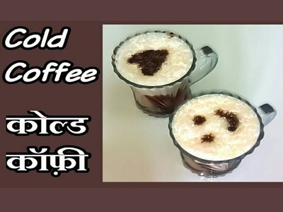 कोल्ड कॉफ़ी बनाने की विधि,Cold Coffee Recipe,How To Make Cold Coffee,Cold Coffee with Ice Cream