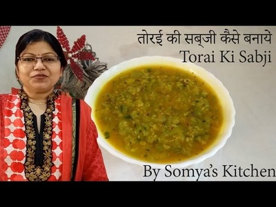 तोरई की सब्जी कैसे बनायें | How to make Torai Ki Sabji | Healthy & Tasty | Healthy For Diabetics