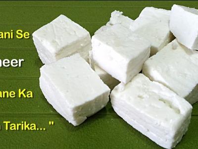 पनीर बनाने का सबसे आसान और सटीक तरीका.How to make Paneer at home.पनीर कैसे बनाये घर पे.घर का पनीर