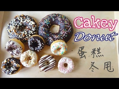 How to make Cakey Donut  蛋糕冬甩