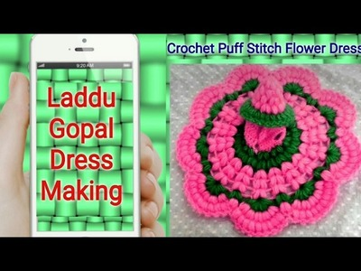 Part 1.3;. How to make. Crochet. Puff Stitch. Flower. Dress. Poshak.of. Laddu gopal. Kanha ji