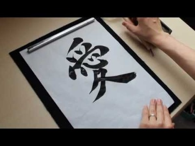 "How to Draw ""Love"" in Kanji"