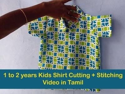Kids frock cutting and stitching in tamil | குழந்தைகளுக்கான ஷர்ட் கட்டிங் ஸ்டிட்ச்சிங் வீடியோ