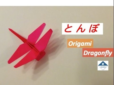 Origami Dragonfly Tutorial 「とんぼ」の折り方