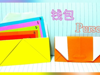 折纸钱包 Origami Purse