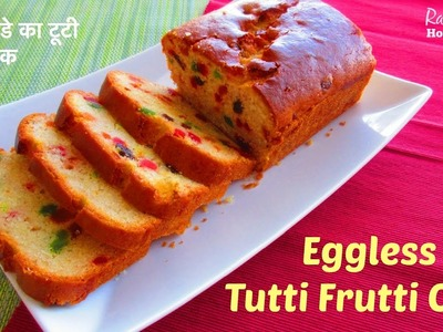 Eggless Tutti Frutti Cake | Kids Favorite Cake Recipe | बिना अंडे का टूटी फ्रूटी केक