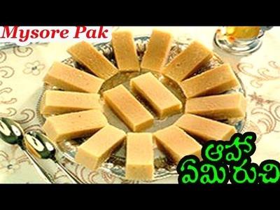 Aaha Emi Ruchi || How to Make Mysore Pak (మైసూర్ పాక్)