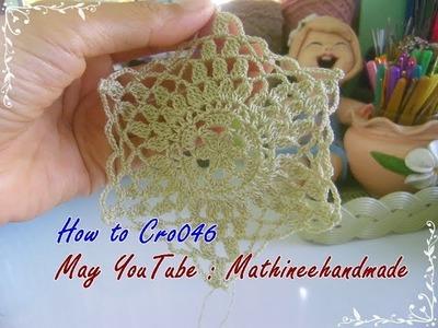 How to Cro046 Crochet pattern. ถักผังลายโครเชต์ ลายหกเหลี่ยม _ Mathineehandmade