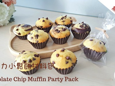 [無印良品] - 巧克力小鬆餅材料包(簡單, 方便) [MUJI] - Chocolate Chip Muffin Party Pack (Simple and Convenient)
