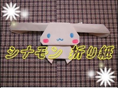 シナモン 折り紙 簡単 わかりやすい How to make Cinnamon Origami