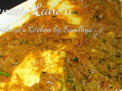 ऐसी पनीर लाहौरी खाकर उंगलियां चाट जायेंगे  | Paneer Lahori Restaurant Style Easy Recipe
