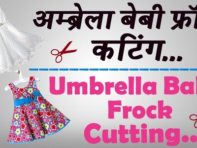 Umbrella Baby Frock Cutting in Hindi Part - 1