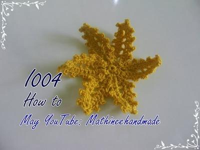 I004 Irish Crochet How to. วิธีถักชิ้นงานโครเชต์ไอรีส ดอกไม้หกกลีบ _ Mathineehandmade