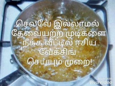 How to Do Waxing Naturally at Home Hair Removal Tamil. 10 நிமிடங்களில் தேவையற்ற முடிகளை நீக்க