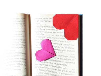 How to make a Paper Heart bookmark?