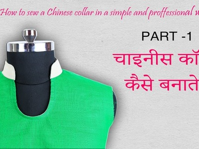 Class 8: चाइनीस कॉलर कैसे बनाते है - Part 1 [How to make Chinese collar] for beginners - Part1