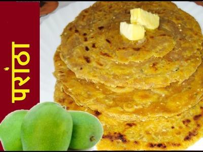 Aam ka Paratha Recipe – How to make Lachha Paratha