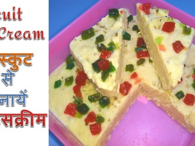 Biscuit Ice Cream - बिस्कुट आइसक्रीम - How to make Biscuit Ice Cream at Home