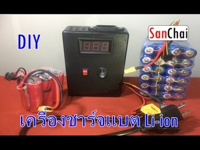 How to make a lithium battery charger เครื่องชาร์จแบต Li-ion