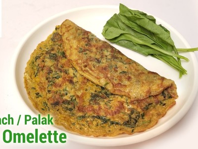 Iftar Special Spinach Omelette | Palak Omelet | How to make an Omelette | Ramzan Special Recipes