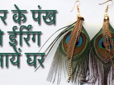 How to make peacock feather earrings - how to make peacock feather earring at home