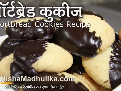 Shortbread Cookies Recipe - Shortbread Cookies  Dipped in Chocolate
