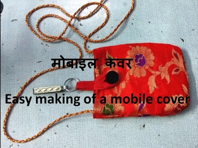 मोबाइल कवर बनाना घर पर || Mobile cover || How to