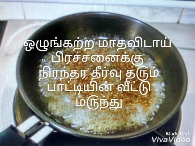 Home Remedies for Irregular Periods Tamil  மாதவிடாய்