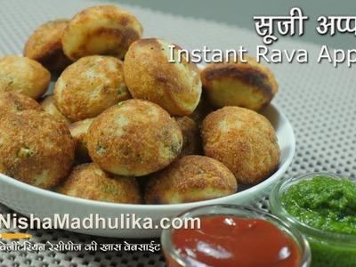 Instant Rava Appam Recipe - How to make Rava Appe - Sooji Appam Recipe