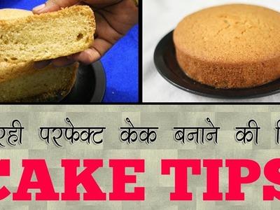 ये रही परफेक्ट केक बनाने की टिप्स - Now Make your own Cake with these Tips