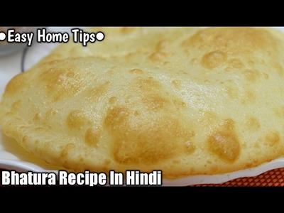 ऐसे बनाये परफेक्ट भटूरे   Bhatura Recipe In Hindi   Bhatura Recipe In Hindi   Indian Recipes