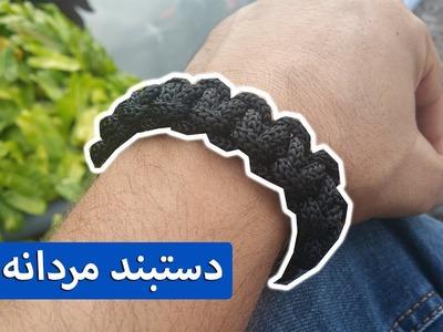 DIY, How To Make Men Bracelet (double Knot) | کاردستی، بافت دستبند مردانه