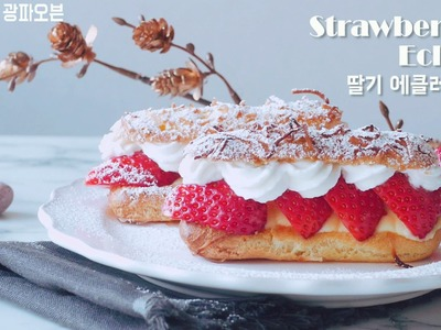 [LG DIOS OVEN] Good bye spring~*. Strawberry Eclairs : Cho's daily cook
