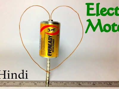 मोटर | How to Make Electric Motor at Home