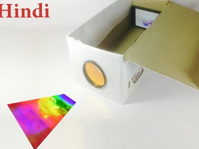 प्रोजेक्टर How to make Smartphone Projector at Home in Hindi