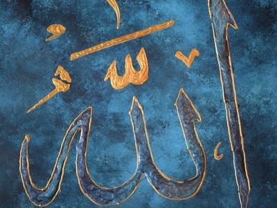 How To Create Beautiful Arabic Islamic Art - خط عربي