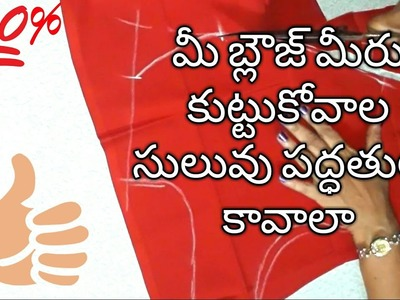 How to  stitch blouse with easy measurements|| Part - 1|| in telugu