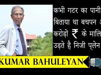 Dr.Kumar Bahuleyan Motivational Biography In Hindi | Best Top Success Story | NEUROSURGEON