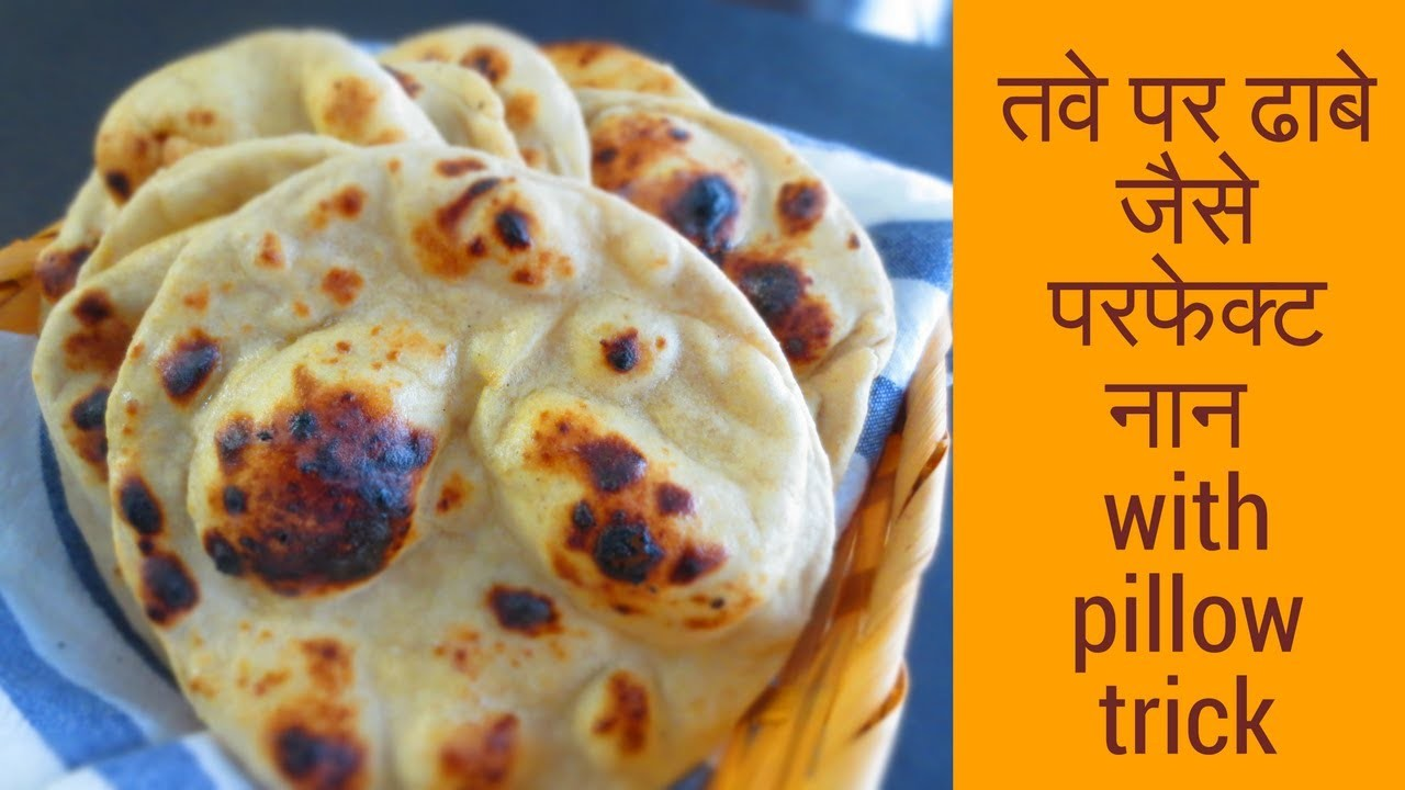 ढाबे जैसे परफेक्ट नान घर में तवे पर बनायें.आटे के नान with pillow trick|Poonam's Kitchen