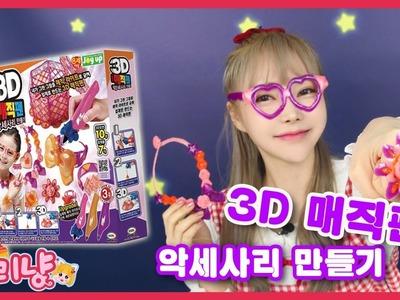 (장난감 toys) 체리냥_3D 매직펜으로 예쁜 악세사리만들기 3D magicpen pororo accessory CherryCat ของเล่น đồ chơi mainan