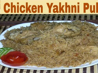 Chicken Pulao.Chicken Yakhni Pulao Recipe(In Urdu.Hindi)How To Make Chicken Yakhni Pulao At Home