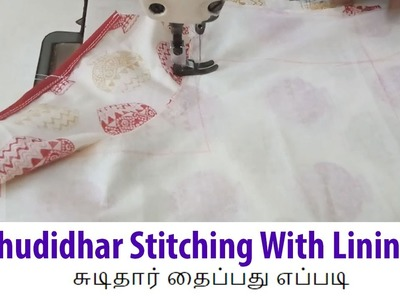 Lining Churidar Cutting and Stitching in Tamil  Classes  Part 3.3 Chudidhar Top tailoring classes