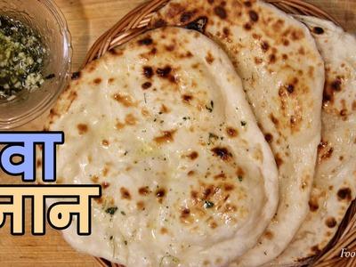 Naan Recipe - तवा नान | Naan recipe without yeast.no oven naan recipe. garlic naan recipes in hindi