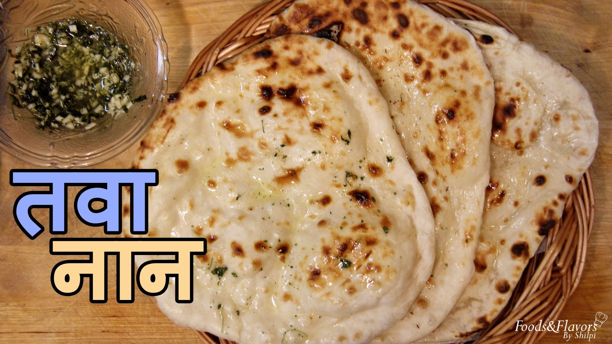 Naan Recipe - तवा नान   Naan recipe without yeast.no oven naan recipe. garlic naan recipes in hindi