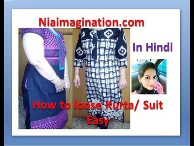 कुर्ते की चौड़ाई बढ़ाएं increase width of kurta | loose suit | with all suggestions